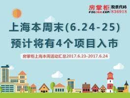 上海本周末(6.24-25)预计4个项目入市