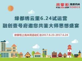 上海楼盘周末活动汇总(6.24-6.25)