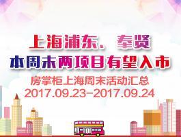 上海本周末两项目有望入市