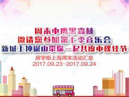 上海楼盘周末活动汇总(9.23-9.24)