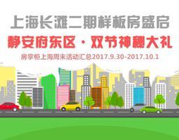 上海周末活动汇总(9.30-10.1)