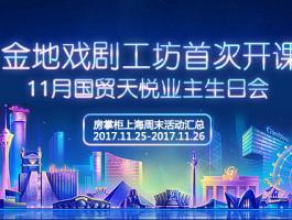 上海周末活动汇总(11.25-11.26