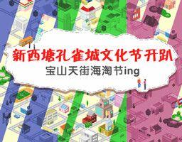 上海周末活动汇总(12.02-12.03)