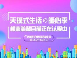 上海周末活动活动汇总(1.6-1.7)