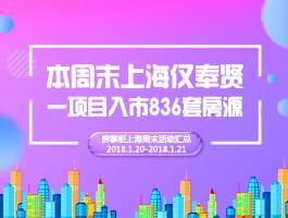 本周末上海仅奉贤一项目入市836套房源