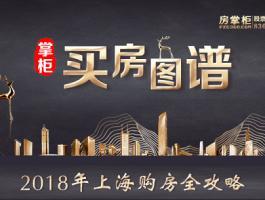 买房图谱|2018年上海购房全攻略(政策篇)