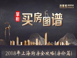 买房图谱|2018年上海购房全攻略(房价篇)