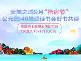 上海周末活动汇总(9.15-9.16)
