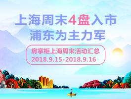 上海周末4盘入市 浦东为主力军
