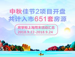中秋佳节2项目开盘 共计入市651套房源