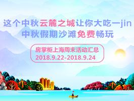 上海中秋活动汇总(9.22-9.24)