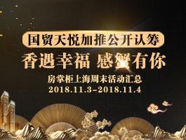 上海周末活动汇总(11.3-11.4)