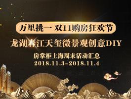 上海周末活动汇总(11.10-11.11)