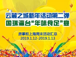 上海周末活动汇总(1.12-1.13)