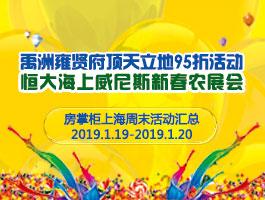 上海周末活动汇总(1.19-1.20)