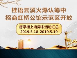 上海周末活动汇总(5.18-5.19)