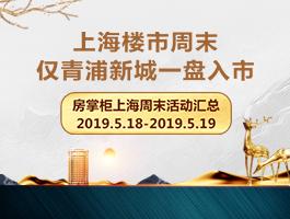 上海楼市周末仅青浦新城一盘入市