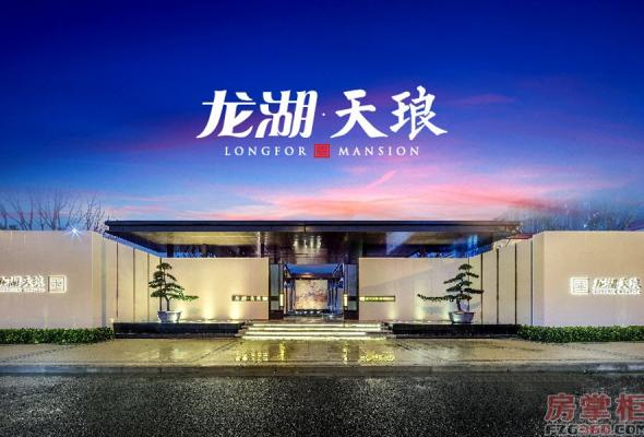 龙湖天琅_上海龙湖天琅_上海房掌柜