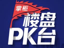 万科天空之城PK招商虹桥公馆