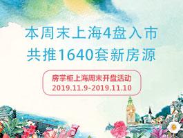 本周末上海3盘入市 推千套房源
