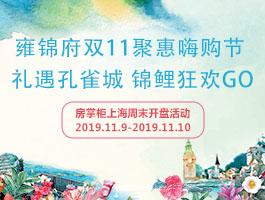 上海周末活动汇总(11.9-11.10)