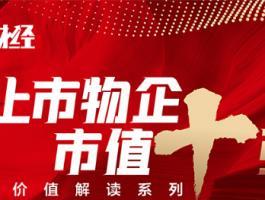 聚焦中国上市物企市值十强|掌柜财经独家策划