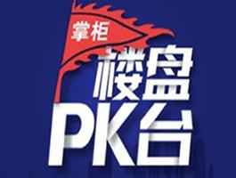 楼盘PK台
