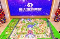 太仓恒大文化旅游城