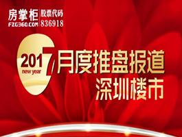 深圳4月预计8盘探市