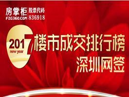 深圳2017第三季度网签排行榜