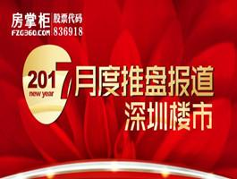 深圳将有22盘入市抢滩银十 旺季重启或可期