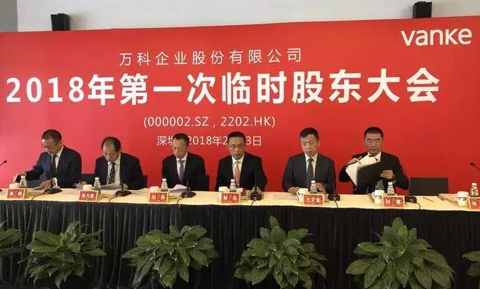 万科:王石郁明7年拿10亿不存放在 董事监事薪酬