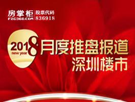 深圳楼市将迎推盘潮 7月预计27盘入市