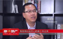 深圳中原郑叔伦:深圳房价十年升了4倍