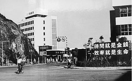 1980年的经济特区_1980深圳定为经济特区