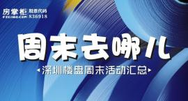深圳周末楼盘活动汇总(2018.9.22-2018.9.24)