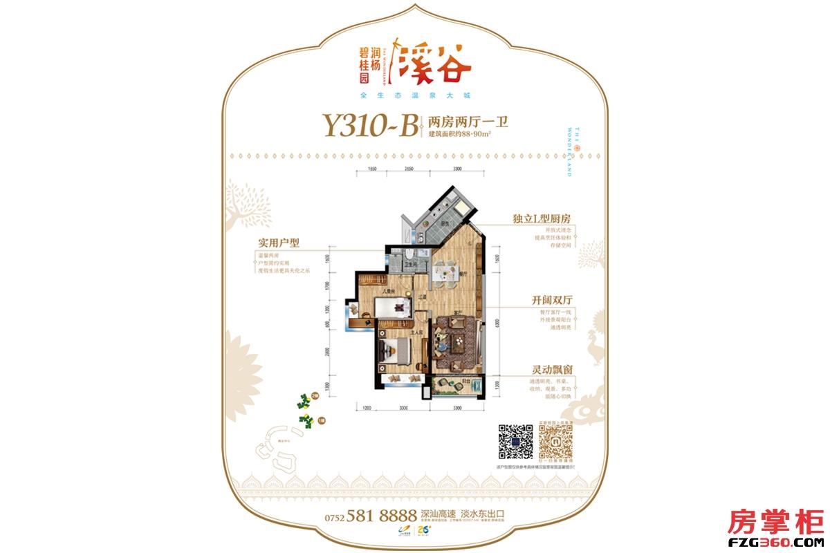 Y310-B户型