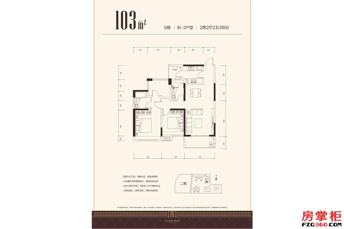5号楼B1-2户型