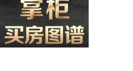 深圳10月买房图谱