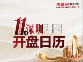 深圳11月开盘日历