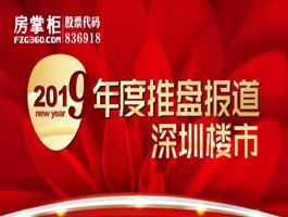 2019年深圳105盘计划入市 刚需住宅项目居多