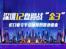 """深圳12盘迎战""""金3"""" 蛇口豪宅半岛城邦四期也要来"""