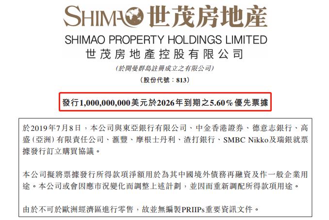 世茂房地产发行10亿美元票据.png