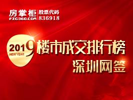 2019年8月深圳网签排行榜