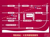 碧桂园星悦交通图