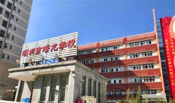 深圳市龙华区潜龙学校