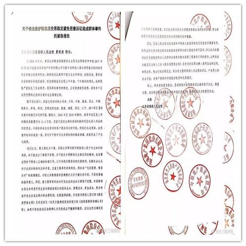 网传9房企联名上书文件.jpg