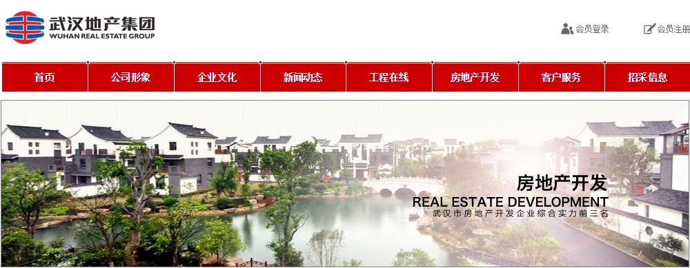 武汉地产集团官网截图.png