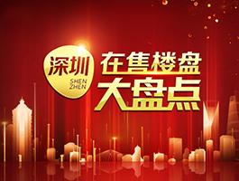 深圳221盘在售 2020年潜在入市项目不足80个