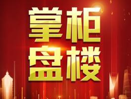深圳220个楼盘在售 上半年计划入市项目提前曝光